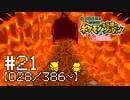 【実況】全386匹と友達になるポケモン不思議のダンジョン(赤) #21【028/386~】