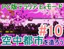 【PC版テラリア】空中都市を造ろう#10【実況プレイ】