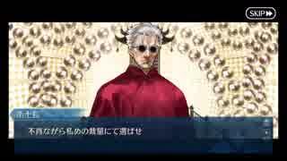 【Fate/Grand Order】中途半端な所から実況プレイ  人智統合真国SIN 05