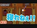【Undertale #23(Pルート02)】寝るってレベルじゃねぇぞ!