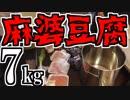 第9位:麻婆豆腐 7kg作るぞ!!! thumbnail