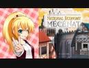 【ナショナルエコノミー・メセナ】ウチのボイロがボドゲで対決するよ! #4-1