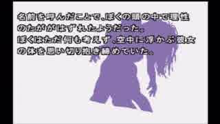 『かまいたちの夜~特別篇~』実況するばい part24