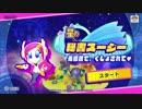 【プレイ動画】星のカービィ スターアライズPart35
