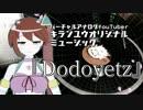 【MV】Dodoyetz - キランユウ【オリジナル曲】