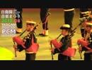 フランス海軍 バグパイプ隊/平成30年度自衛隊音楽まつり