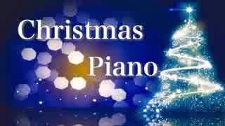 クリスマス・ピアノ 【聖なる夜のBGM】~Christmas Relaxing Piano Music~