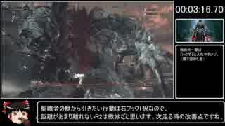 【ゆっくり実況】Bloodborne 栗本チャレンジ素手のみRTA 19分34秒
