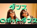【Syachicブリアン】ダンスロボットダンス 踊ってみた【笑いが止まらない】