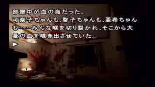 『かまいたちの夜~特別篇~』実況するばい part25