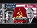 【HoI4】マルチで世界大戦『第十一話 戦争準備』【7人実況】