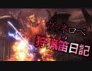 【MHW】ヴァネロペの狩猟笛日記Part37【字幕プレイ】