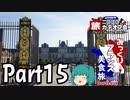 第46位:みっくりフランス美食旅ⅡPart15~フォンテーヌブロー~ thumbnail