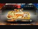 ALICIAの大戦(自己満)動画
