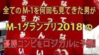 今夜 M-1三連単を当てた男が【M-1グランプリ2018】前夜に優勝予想!!【そこそこロジカルにw】