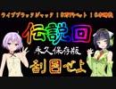 【伝説回】ライブブラックジャック10万円ベット10本勝負【結月ゆかり・京町セイカ】