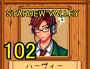 頑張る社会人のための【STARDEW VALLEY】プレイ動画102回