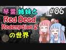 "【VOICEROID実況】琴葉姉妹と""Red Dead Redemption 2""の世界 #06【RDR2】"