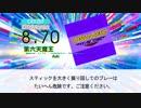 "【DTX】第六天魔王 / 黒沢ダイスケ×Masahiro ""Godspeed"" Aoki【太鼓の達人】"