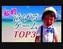 泣けるゲームランキングTPO3