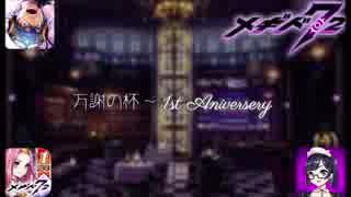 【メギド72】 万謝の杯 ~1st Aniversery 【BGM】