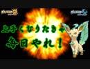 【ポケモンUSM】リーフィアと勝利を積み上げるシングルレート#29【15xx】