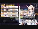 【アズールレーン】綾波ちゃんの魚雷すごい9【夢幻の邂逅 SP4:VSピュリファイアー】
