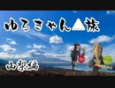 第73位:ゆるキャン△巡礼旅 - 山梨編 thumbnail