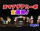 【スマブラSP】スマブラアミーボ全種類並べたら圧巻だったww part.2【Super Smash Bros. Ultimate amiibo】