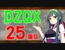 【DQX】ドラずんだクエストX 目覚めし五つのずんだ餅 25個目【ネタバレ】