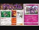 【PTCGO】ゆっくりポケカ対戦part23【グランブル】