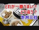 吉野家と松屋とすき家の牛丼はどう違ってどれが美味しいのか【バーガー探訪】