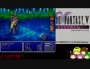 Final Fantasy Ⅴ を駆ける part15-3[VOICEROID・ゆっくり実況]