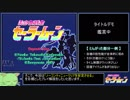【AC版】美少女戦士セーラームーン 1コインクリアプレイ解説 前編(1/3) thumbnail