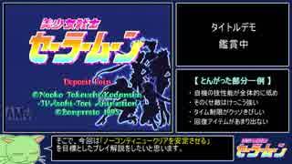 【AC版】美少女戦士セーラームーン 1コインクリアプレイ解説 前編(1/3)