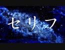 セリフ/VY1_Lite[VOCALOIDオリジナル曲]byセリフ