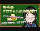 第71位:【視聴者参加型企画】「クロちゃんねる」始動!【お便り待ってます♪】 thumbnail
