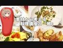 【さとうささら】素材から考える料理講座21「鱈」
