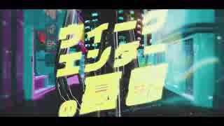 有形ランペイジ ウィークエンダーの憂鬱 MV / UKRampage Weekender's Melancholy MV