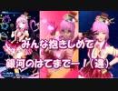 【SOA】歪んだ女神と三人の歌姫 - 歌星ミキ特集