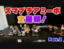 【スマブラSP】スマブラアミーボ全種類並べたら圧巻だったww part.3【Super Smash Bros. Ultimate amiibo】