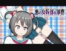 【ポケモンUSM】悪の女幹部&軍曹のアローラ征服 part6【ゆっ...