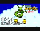 【実況】全386匹と友達になるポケモン不思議のダンジョン(赤) #23【028/386~】