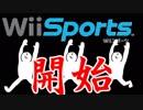 【ゆっくり実況】エクシアが飛行機に乗るそうです【Wii sportsシリーズ】