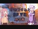 【BF5】 ゆかりさんとBFⅤと時々茜 1日目 【VOICEROID実況】