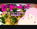 第18位:セヤナ酒 ~セヤナーでもできる簡単おつまみ~ 本格焼酎編 thumbnail