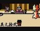 【初代】御用だ!大泥棒の逃走劇【ゴエモン】#12