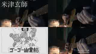 【ギター】米津玄師/ゴーゴー幽霊船 Acoustic Arrange.Ver 【多重録音】