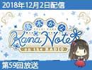 【第59回】 優木かな KANANOTE on the radio