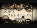 【手描き】文豪と迷ヰ犬動画短編集【企画】